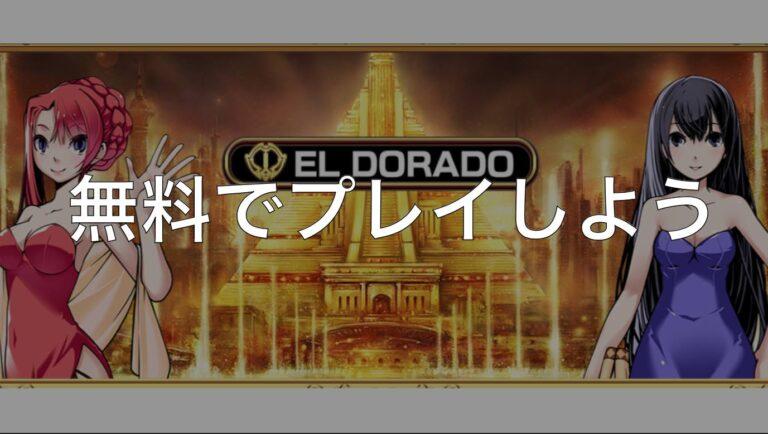 エルドラードを無料でプレイしよう